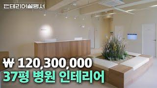 강릉 33평 가정의학과인테리어, 총비용 9,460만원,…