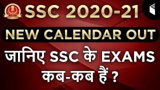 SSC 2020-21 New Exam Calendar Out | CGL, CPO, JE, CHSL, GD, JHT, MTS, Steno Exam Dates Out