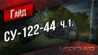 СУ-122-44 ч.1 Гайд по World of Tanks от Vspishka.pro