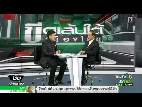 ย้อนหลัง คืบหน้าคดีแชร์ลูกโซ่ : ขีดเส้นใต้เมืองไทย | 20-06-60 | ชัดข่าวเที่ยง
