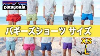 【永久保存】バギーズショーツのサイズ「XS~L」4種着用