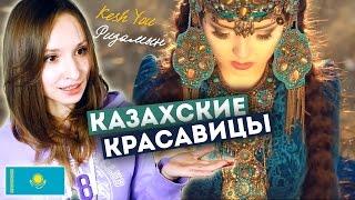 КАЗАХСКИЕ КРАСАВИЦЫ KESH YOU - РИЗАМЫН MV REACTION | ARI RANG
