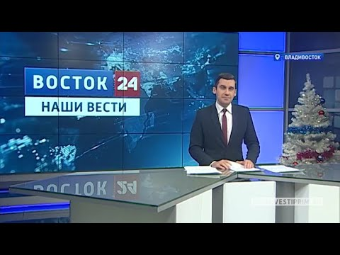 """Программа """"Восток 24: Наши вести"""" от 10.01.2020"""