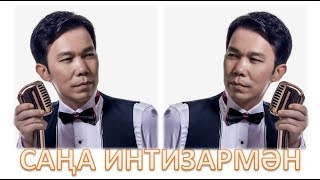Саңа интизармән  - SAǸA INTIZARMÀN - Momunjan - Сана интизарман - Uyghur Karaoke