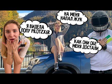 Как Оля и Аня доводили PilotZX6R в Сочи /разоблачение: с кем из блогеров встречается Аня?