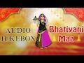 Download Bhatiyani Mata Bhajan 2017 | O Majisa | Sharda Suthar | Rajasthani Bhakti Song | Audio Jukebox MP3 song and Music Video