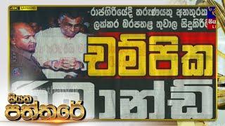 Siyatha Paththare | 19.12.2019 | Siyatha TV Thumbnail