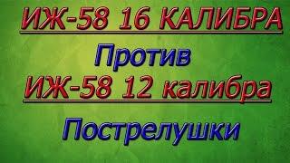 ИЖ 58 16 калибр против ИЖ 58 12 калибр. Пострелушки Сравнение