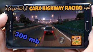 تحميل لعبة سباق السيارات الرائعة car x highway racing  مهكرة !!