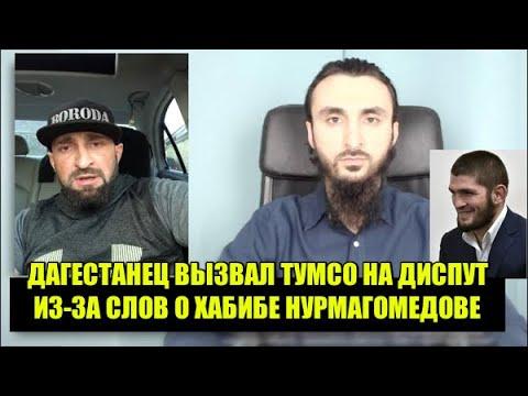 ДАГЕСТАНЕЦ вызвал на диспут Тумсо из-за его слов о ХАБИБЕ.Дадут ли Хабибу героя России и для чего ?