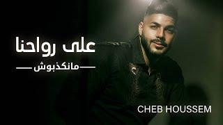Cheb Houssem - 3la Rwahna Mankdbouch (Exclusive 2020) | الشاب حسام - على رواحنا منكدبوش