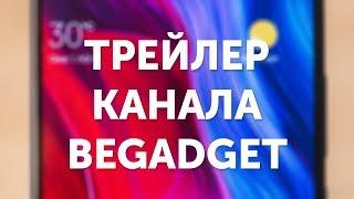 Трейлер канала BeGadget