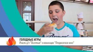 2015. Голодные игры. ЛАЗУРНЫЙ