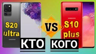 Galaxy s20 Ultra vs Galaxy s10 Plus | ПОЛНОЕ СРАВНЕНИЕ | Какой Смартфон Купить ?!