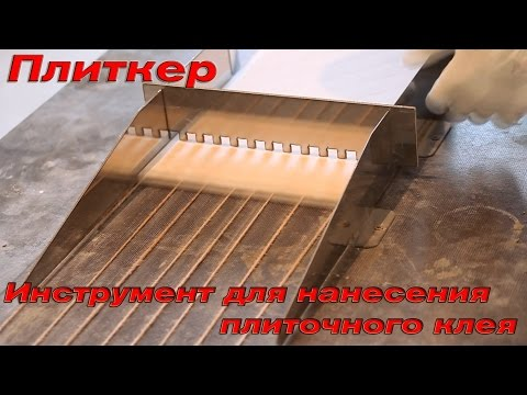 Укладка плитки .Плиткер- инструмент для удобного нанесения плиточного клея.Сургут