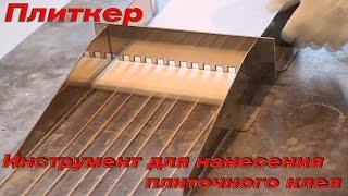 Укладка плитки .Плиткер- инструмент для удобного нанесения плиточного клея.Сургут(, 2017-04-07T07:19:14.000Z)