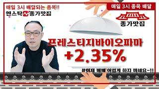 [ 6/24 ] 프레스티지바이오파마 / 오늘의 종가맛집