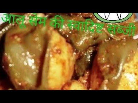 ये है सही तरीका सेम की सब्जी बनाने का//SEM( Indian flat Beans) easy,simple & tasty Recipe