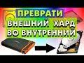 Поделки - Как из внешнего USB жесткого диска сделать внутренний жесткий диск