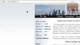 доверительное управление форекс StabilityFX(, 2013-02-19T13:14:57.000Z)