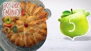 5 место: Отрывной яблочный пирог — Все буде смачно. Сезон 4. Выпуск 13 от 08.10.16