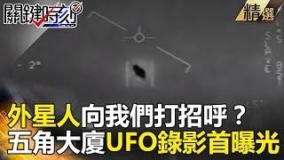 (00:00:03)F-18追不上三角形飛行物五角大廈6億研究UFO首份錄影曝光! (0...