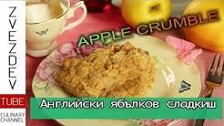 Английски ябълков сладкиш - Apple Crumble