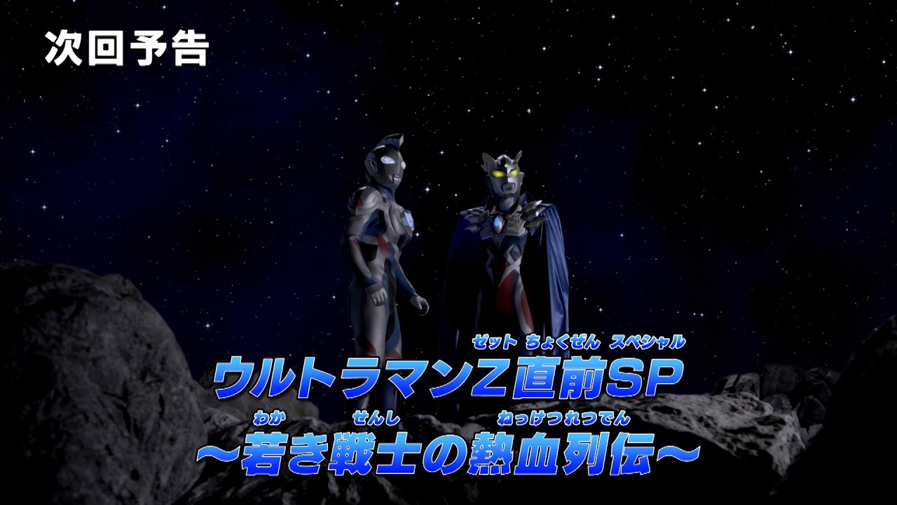 Ultraman Chronicle Zero Geed Episode 23 Ultraman Z Special Preview Orends Range Temp