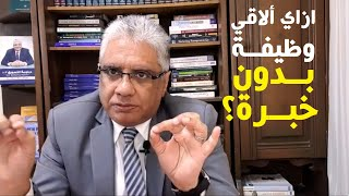 ازاي احصل على وظيفة بدون خبرة؟ | د. إيهاب مسلم