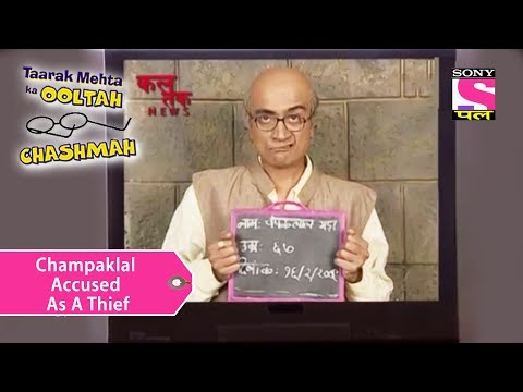 Your Favorite Character | Champaklal Accused As A Thief  | Taarak Mehta Ka Ooltah Chashmah