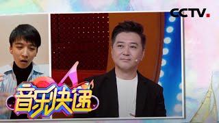 《音乐快递》 20201104 归来仍是少年|CCTV少儿 - YouTube