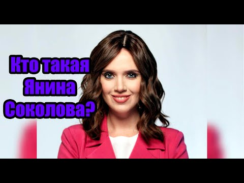 Янина Соколова кто такая Биография