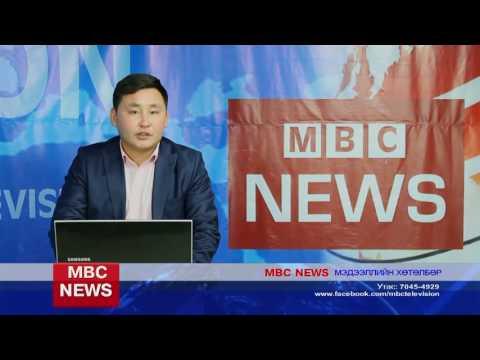 MBC NEWS medeeliinhutulbur 2016 12 16