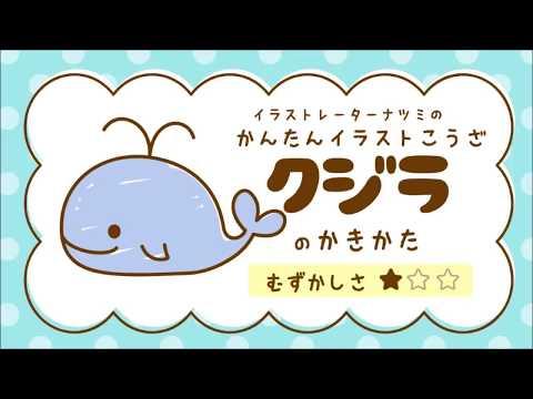 かんたんイラストこうざクジラ のかきかたうみ の いきもの Youtube