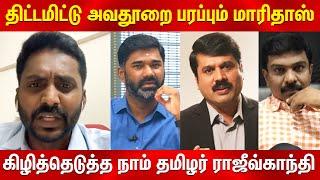 Rajiv Gandhi exposed Maridhas Lie | Naam Tamilar Katchi | News18 Gunasekaran