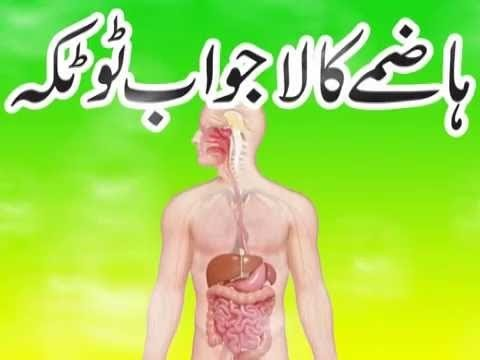 Hazma Ka Ilaj| Digestive Problems and Tretments In Urdu| Digestion|Badhazmi Ka Ilaj