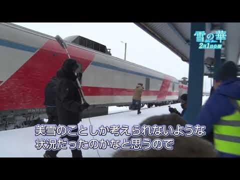 愛する人を想い懸命に走る!映画『雪の華』登坂広臣のメイキング映像解禁