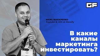 В какие каналы маркетинга инвестировать кроме Outbound - Макс Макаренко на марафоне для IT-CEO