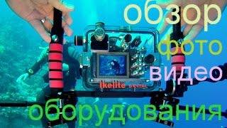 Египет / Дайвинг / Дахаб  / Блю Хол(Blue Hole) / Обзор используемого видео-фото оборудования(Дайвинг в Египте , Дахабе на Блю Холе(Blue Hole) Краткий обзор используемого видео-фото оборудования. Погружаясь..., 2015-07-09T06:13:51.000Z)