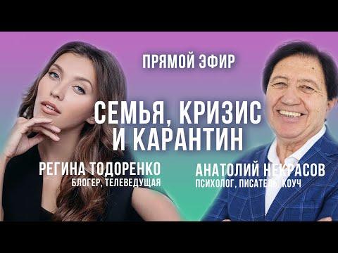 Анатолий Некрасов и Регина Тодоренко: прямой эфир! Семья, пандемия и психология