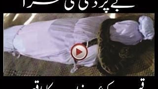 vuclip #Qabr-E-Azab Ka Waqia || #Aurat Ki #Bepardgi ka Khofnak Injaam || Islamic Intresting Stories