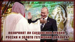 Похоронят ли  Россия, саудиты и золото гегемонию доллара