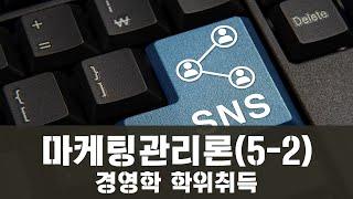 경영학_전공선택 : 마케팅관리론(5-2)