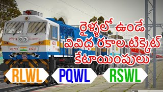 What are the Different Types of Waiting List Tickets || What is GNWL, RLWL, PQWL & TQWL in Telugu