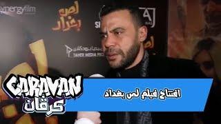 افتتاح فيلم لص بغداد