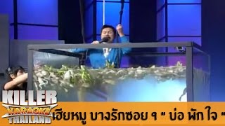 "Killer Karaoke Thailand ""CELEBRITY PARTY"" - เฮียหมู บางรักซอย 9 ""บ่อ พัก ใจ"" 03-02-14"