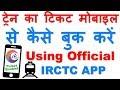 How to Book Train Tickets from Mobile (ट्रेन का टिकट मोबाइल से  कैसे बुक करें आसानी से ) IRCTC