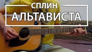 """Как играть """"Альтависта"""" - Сплин (Разбор, Аккорды, Табы)"""