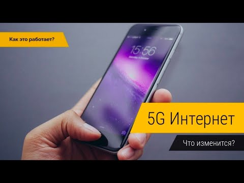 Как работает 5G интернет?