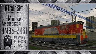 Мультиплеер RTS / RTrainSim || ЧМЭ3-3431 || Манёвры по Москве-Киевской-Пассажирской